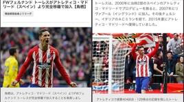 """Torres in Giappone: il tweet """"sbagliato"""" svela la notizia"""